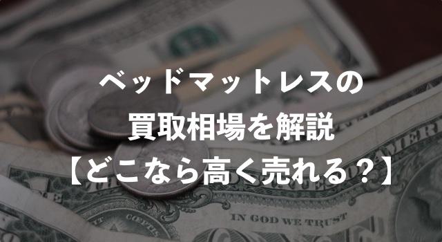 ベッドマットレスの買取相場を解説【どこなら高く売れる?】