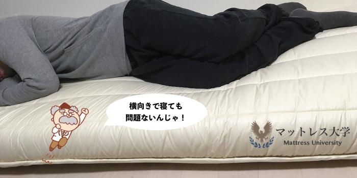 横向きで寝ても反発力は問題なし