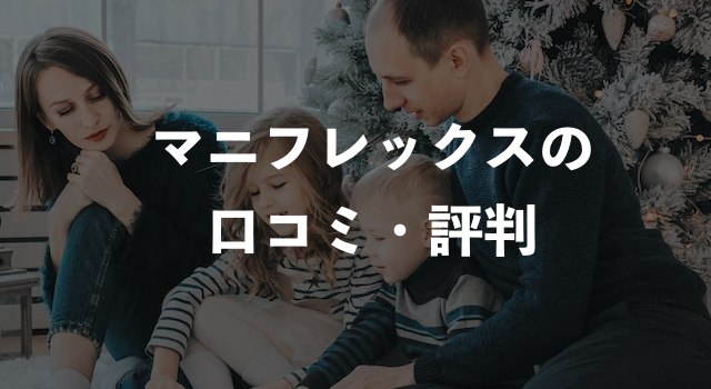 マニフレックス マットレスの口コミ・評判