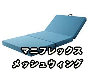 防ダニマットレス③マニフレックス メッシュウイング(三つ折り)