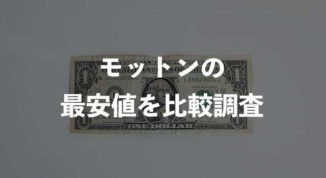 モットンマットレスの最安値は?楽天・ヤフーショッピング・公式通販サイトを比較!