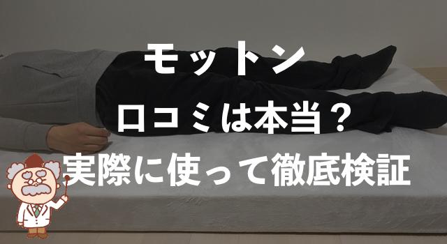 【デメリットあり!】モットンマットレスの口コミ・コスパ徹底評価!