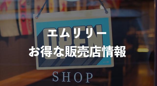 エムリリー(mlily)マットレスの販売店情報!