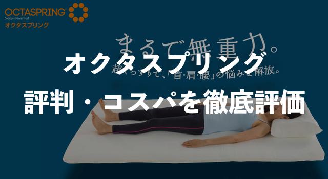 【悪い口コミ多い?】オクタスプリングの評判・コスパを徹底評価!