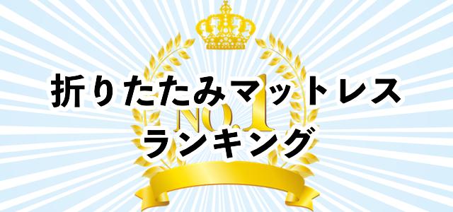 おすすめ人気折りたたみマットレスランキングTOP3!!