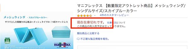 Amazonで販売なし