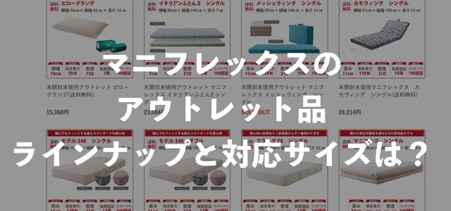 マニフレックスのアウトレット品のラインナップや対応サイズ