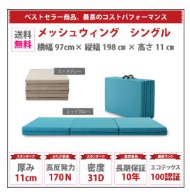 来客者に贅沢な寝心地を提供できる「マニフレックス メッシュウィング」