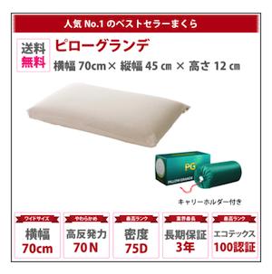 枕のアウトレットもある