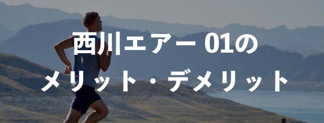 西川エアー(air)のメリット・デメリット