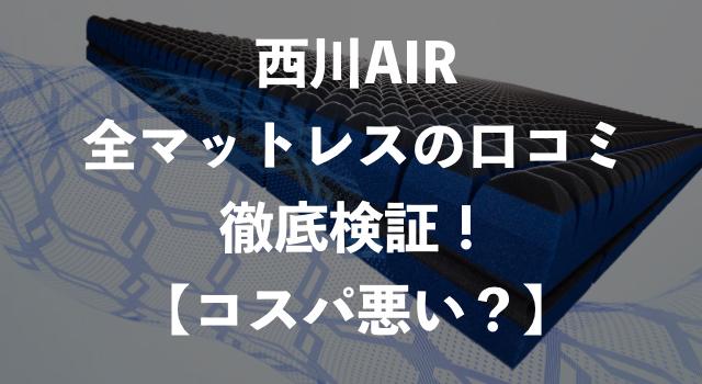 西川エアー(air)マットレス全種類の口コミを徹底検証【コスパ悪い?】