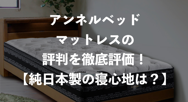 アンネルベッド マットレスの評判を徹底評価【純日本製の寝心地は?】