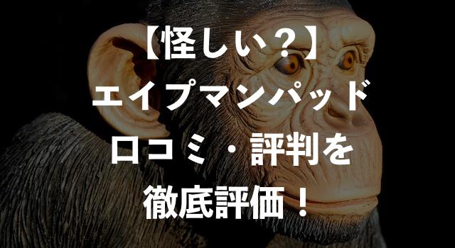 【怪しい?】エイプマンパッドの口コミ・評判を徹底評価【ダニは大丈夫?】