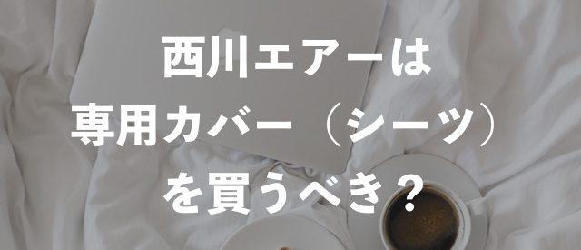 西川エアー(air)マットレスのカバー(シーツ)は専用のものが良い?代用できる?