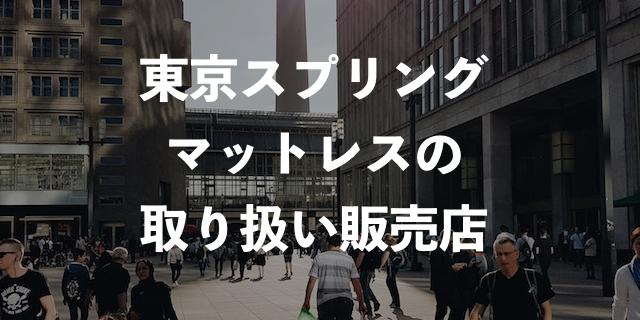 東京スプリングマットレスの取扱販売店