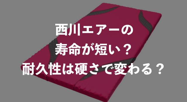 西川エアー(air)の寿命が短い?具体的な耐久性【硬さで変わる?】
