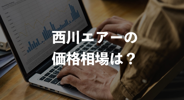 西川エアー(air)の価格相場は?