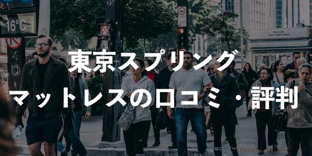 東京スプリング マットレスの口コミ・評判
