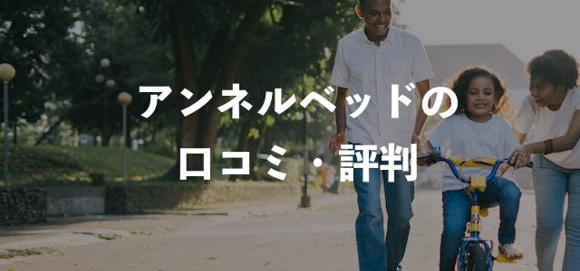 アンネルベッドマットレスの評判・口コミ