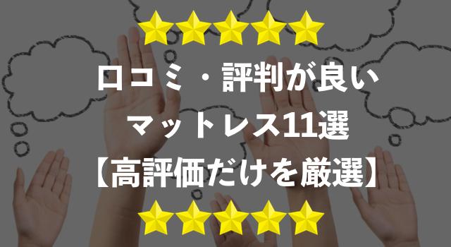 口コミ・評判の良いマットレス11選【高評価だけを厳選して紹介】