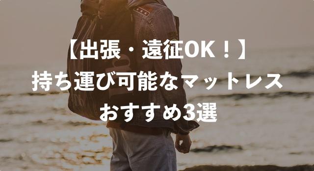 【出張・遠征に携帯OK!】持ち運び可能なマットレス【おすすめ3選】