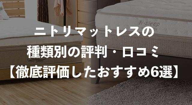 ニトリのマットレス種類別の口コミ・評判【徹底評価したおすすめ6選】