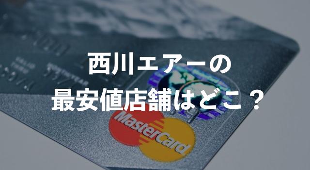 西川エアー(air)マットレスの最安値店舗はどこ?