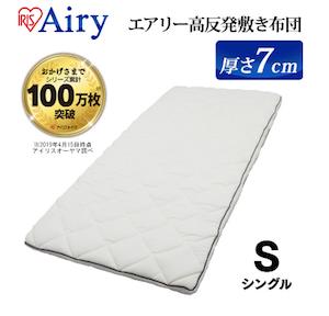 エアリー敷き布団(7cm)SARの特徴と口コミ・評判