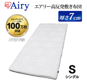 エアリー敷き布団(7cm)ASF-Sグレーの特徴と口コミ・評判
