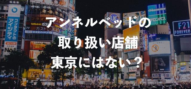 アンネルベッドの取扱店舗!東京にはない?
