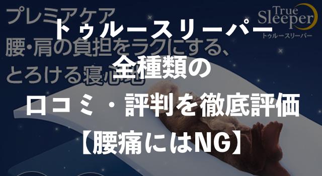 トゥルースリーパープレミアケアと全種類の口コミ・評判を徹底評価【腰痛にはNG?】