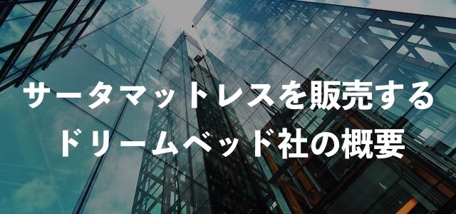 サータマットレスのショールーム/販売店/アウトレット情報