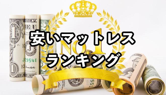 【3千円〜2万円で買える!】安いベッドマットレスのおすすめ10選
