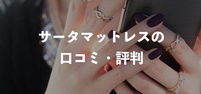 サータマットレスの評判・口コミ