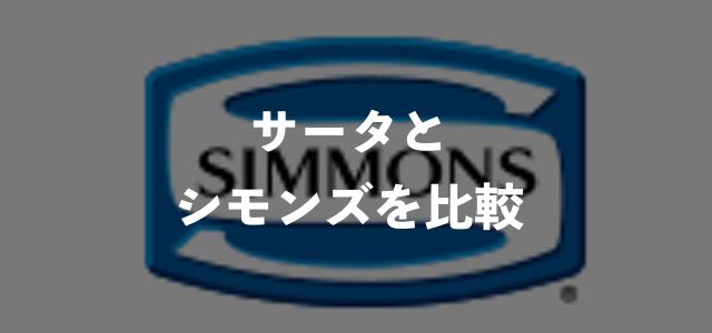 サータとシモンズを比較