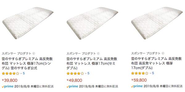 Amazonの雲のやすらぎの価格
