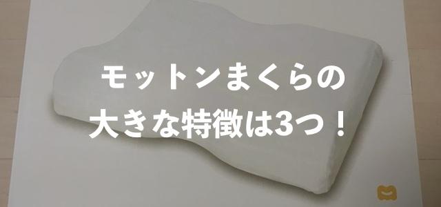 モットン枕の大きな特徴は3つ!30秒でわかる!