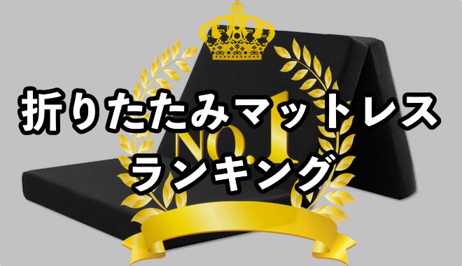 折りたたみマットレスおすすめランキング14選【最強の三つ折りは?】