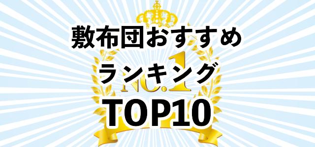 人気敷布団のおすすめ比較ランキングTOP10