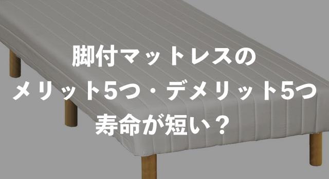 脚付きマットレスのメリット5つ・デメリット5つ【寿命が短さが致命的?】