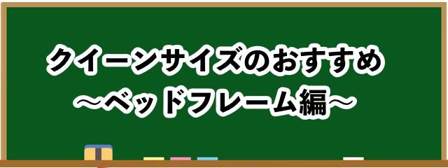 クイーンサイズのおすすめ【ベッドフレーム編】