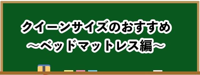 クイーンサイズのおすすめ【ベッドマットレス編】