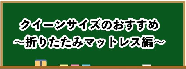 クイーンサイズのおすすめ【折りたたみマットレス編】
