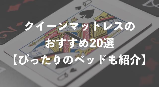 クイーンサイズおすすめマットレス20選・ベッド2選【タイプ別に紹介】