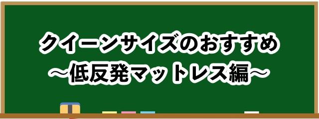 クイーンサイズのおすすめ【低反発マットレス編】