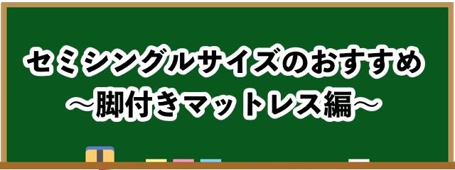 セミシングルのおすすめ【脚付きマットレス編】