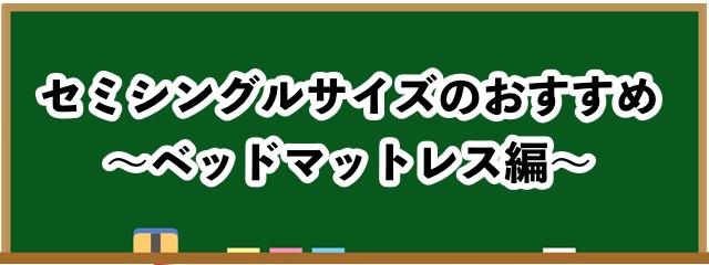 セミシングルのおすすめ【ベッドマットレス編】