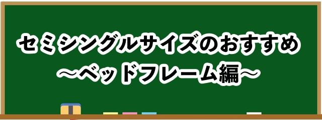 セミシングルのおすすめ【ベッドフレーム編】