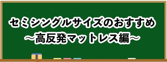 セミシングルのおすすめ【高反発マットレス編】