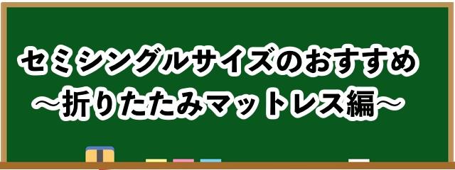 セミシングルのおすすめ【折りたたみマットレス編】